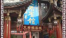 Hostels and backpackers in Chengdu